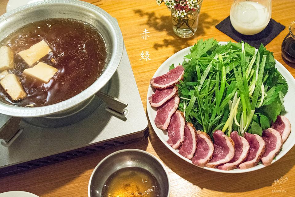 台北 赤綠日本料理-紅嫩的櫻桃鴨肉鴨湯火鍋 東區美食餐廳 忠孝復興站