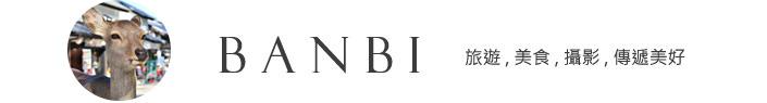 Banbi 斑比美食旅遊
