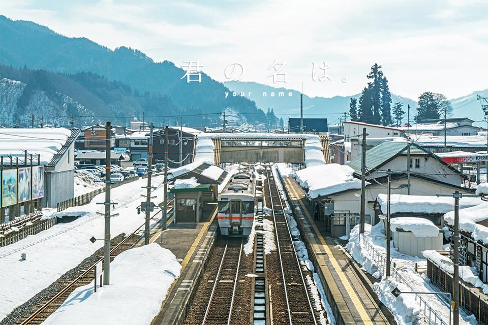 你的名字景點-飛驒古川站 跟著瀧一起找女主角三葉 聖地巡禮