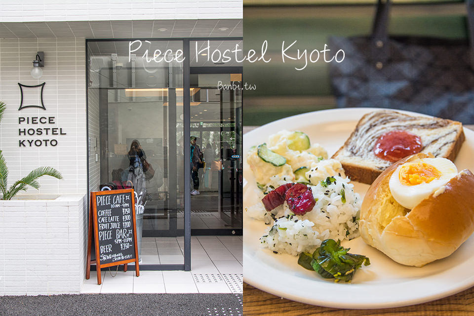Piece hostel kyoto banbi for Nobel hostel istanbul