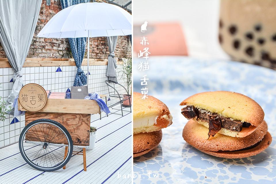 赤峰猫舌菓 台灣珍珠奶茶與杏仁豆腐餅乾,推薦送日本與香港人的台北伴手禮