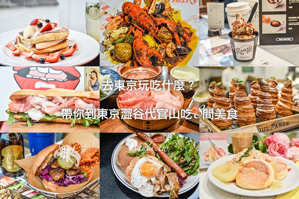 東京澀谷表參道美食攻略地圖-8間咖啡館,海鮮餐廳,早午餐鬆餅,和牛火鍋