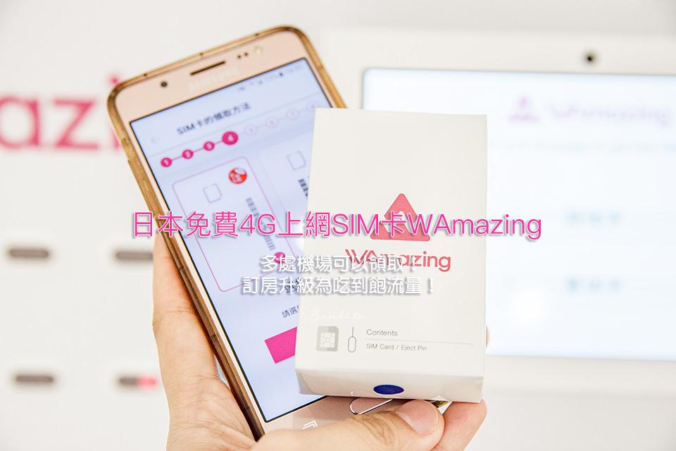 日本上網免費SIM卡WAmazing-簡單申請領取,訂房升級上網吃到飽/東京,關西,北海道多個機場可領取