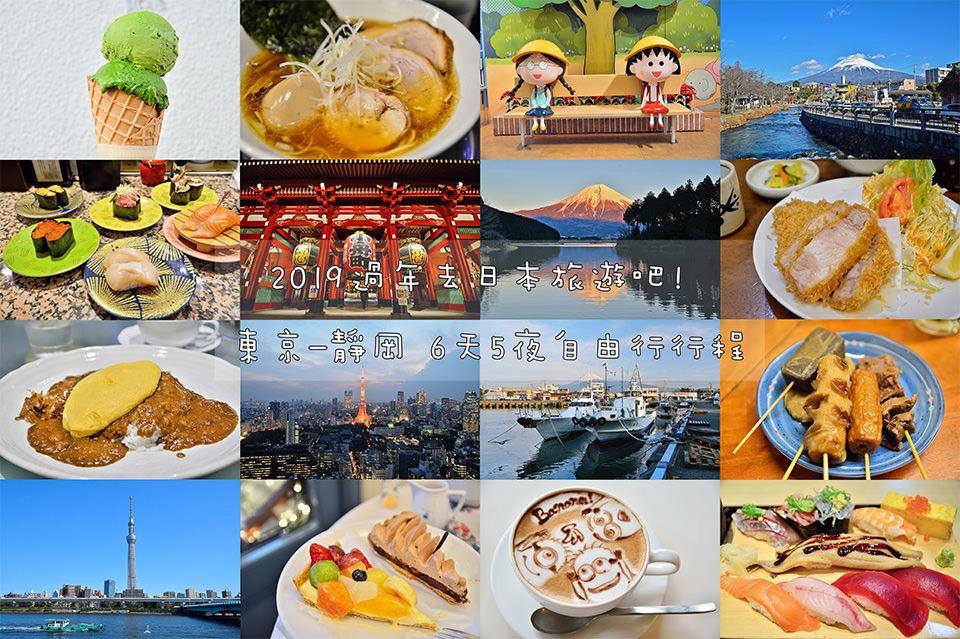 2019過年日本旅遊 東京靜岡6天5夜自由行規劃-美食與小丸子 富士山之旅(2018.12.28更新)