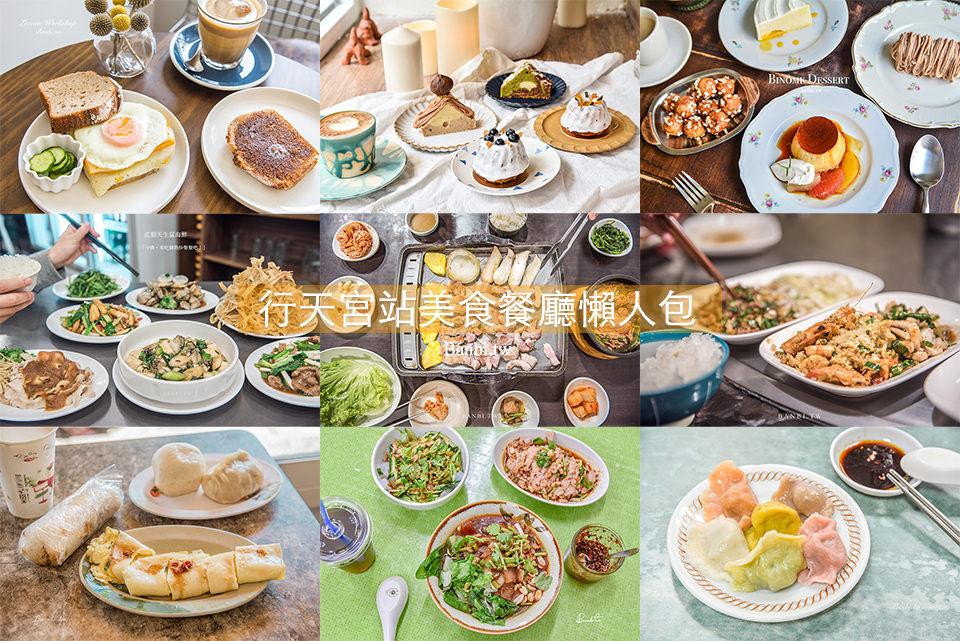 行天宮站美食餐廳懶人包19間:中式、早午餐、平價小吃、咖啡、甜點蛋糕、韓式、素食