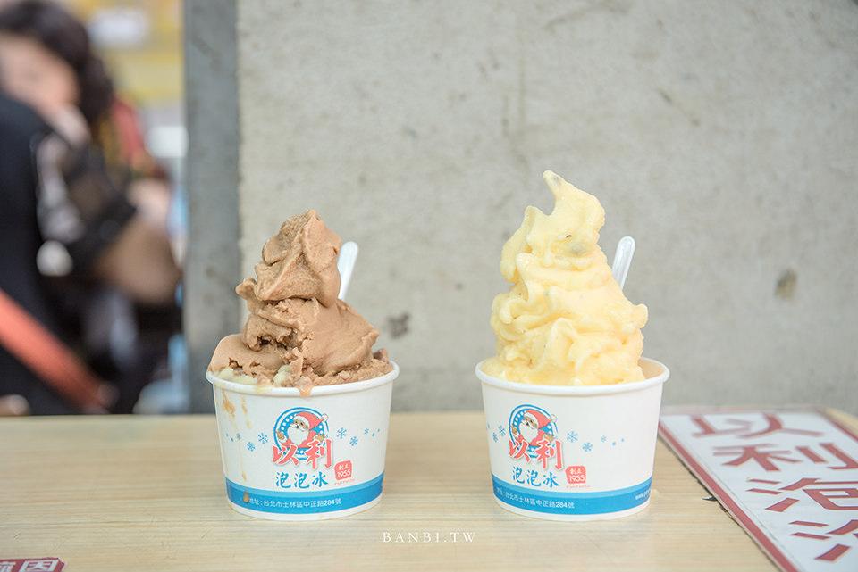 台北老店:以利泡泡冰士林總店 10種口味超綿密泡泡冰,寄到家不出門也能消暑