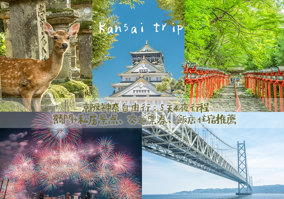 京阪神奈自由行:5天4夜行程熱門+私房景點、交通票券、飯店住宿推薦