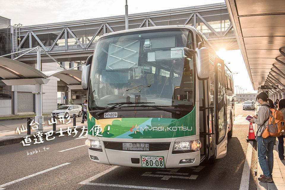 山形交通:超方便!仙台機場搭巴士往返直達山形車站、市區(含時刻表)