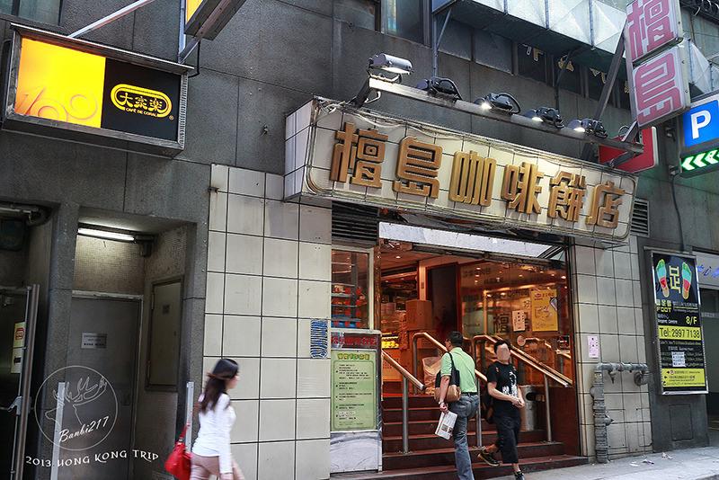 Banbi217 美食旅遊: [香港美食]檀島咖啡餅店-內餡滑嫩、外皮酥脆的蛋塔(地鐵中環站)
